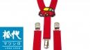童用吊帶P149-4