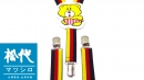 童用吊帶P149-6