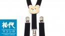 童用吊帶P149-7