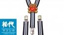 童用吊帶P149-8