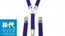 童用吊帶P149-10