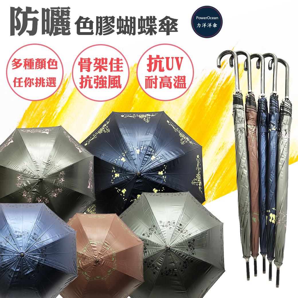防曬色膠蝴蝶傘