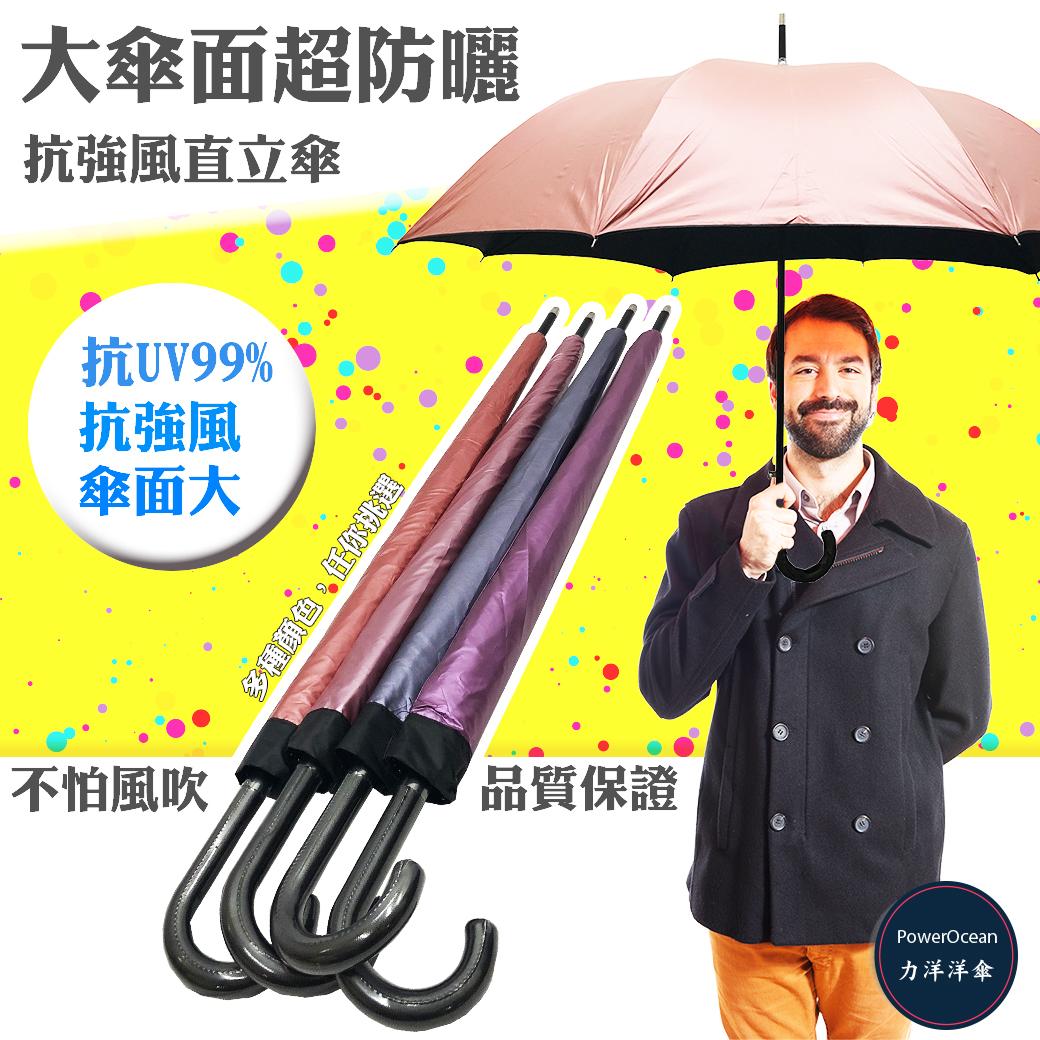 大傘面高防曬抗強風直立傘