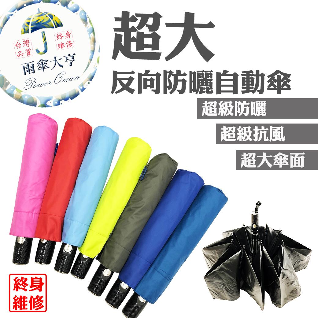 超大反向防曬自動傘