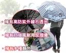 2017高防紫外線開心寶寶色膠三折傘