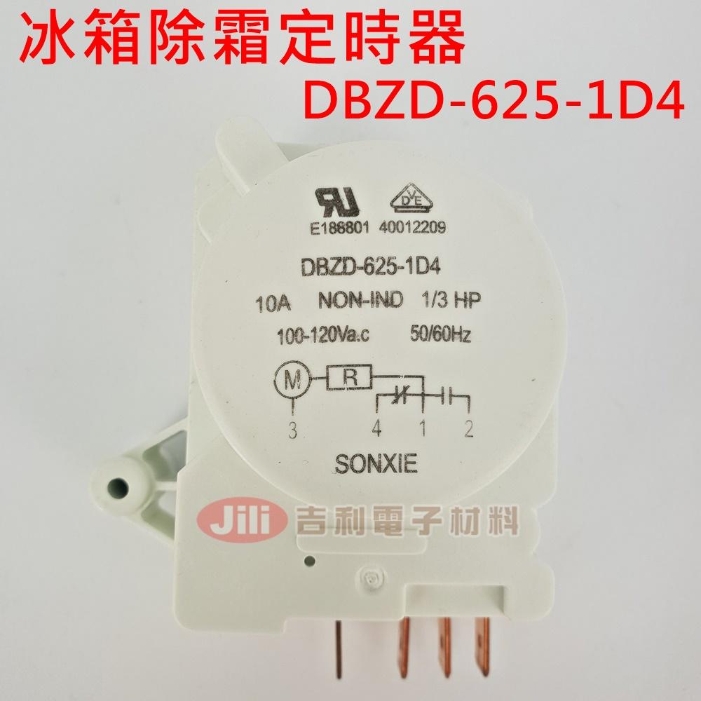 國際、東元、大同 冰箱除霜定時器 DBZD-625-1D4 (SONXIE)