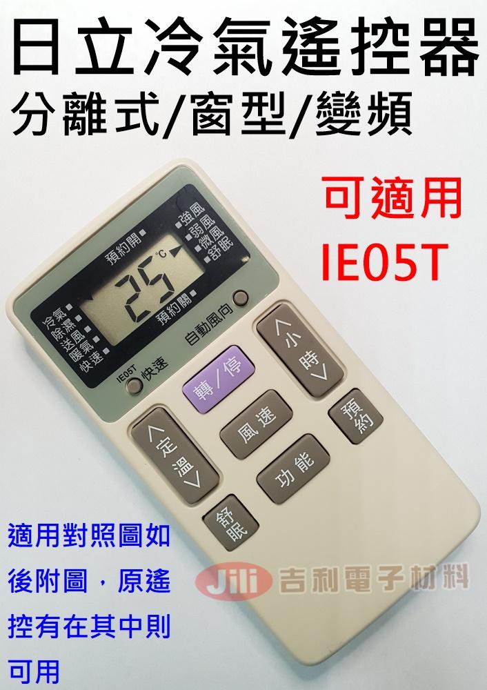 HITACHI日立 冷氣遙控器 可適用 IE05T IE05T1 [副廠遙控器]