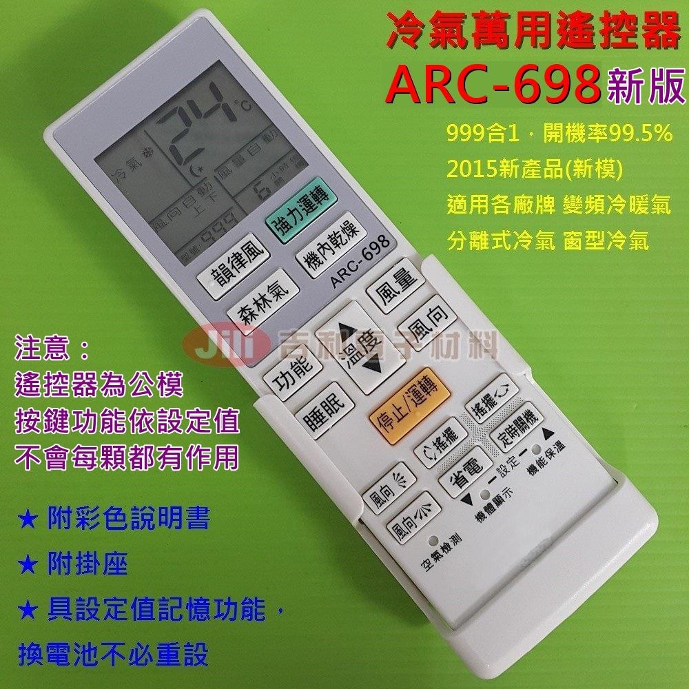 冷氣萬用遙控器ARC-698新版_適用各廠牌 變頻冷氣 變頻冷暖氣 分離式及窗型冷氣