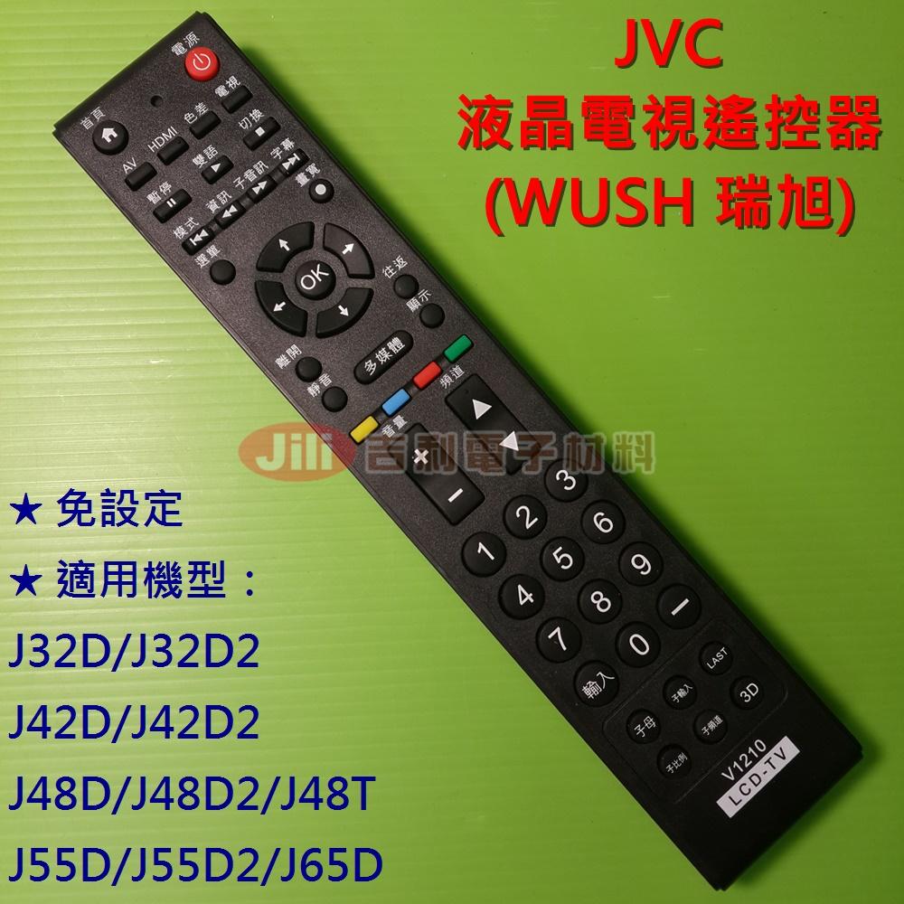 JVC (WUSH瑞旭) 液晶電視遙控器 J65D J55D J48T J48D2 J42D J32D (免設定)