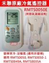 [原廠] 禾聯 HERAN 變頻分離式 冷氣遙控器 RMTS0050E 也適用 RMTS0035A RMTS0050