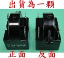 冰箱材料-啟動器3P