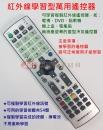 [2017加強版] 紅外線學習型遙控器 可自行對拷 電視 DVD 點歌機 電風扇 機上盒遙控 遙控複製備份最簡便