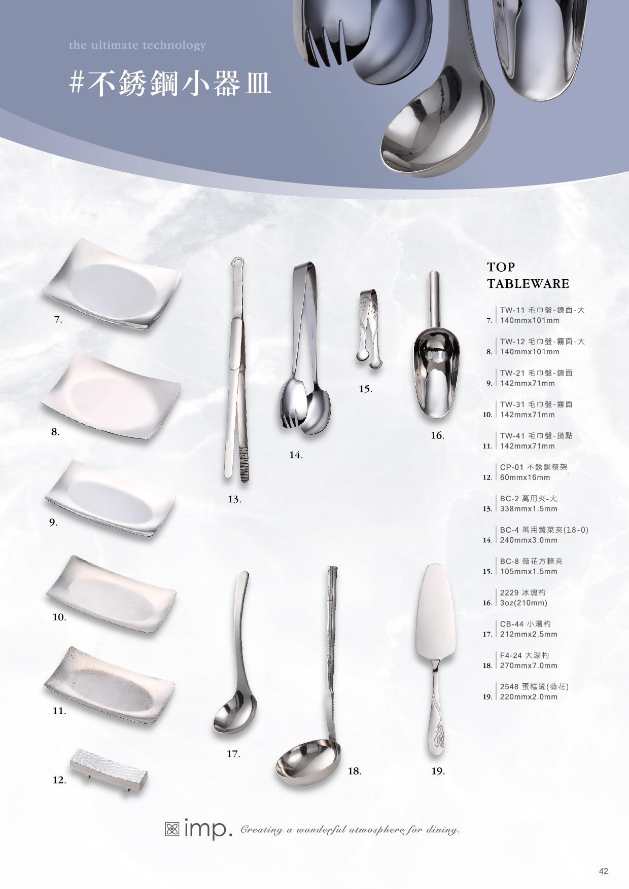 刀叉型錄-p42