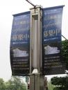 雙面帆布路燈旗-6
