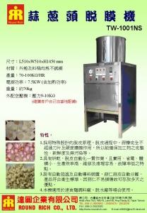 2.TW-1001NS蒜頭脫膜機