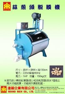 3.蒜蔥頭脫膜機