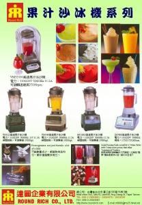 2.果汁沙冰機系列