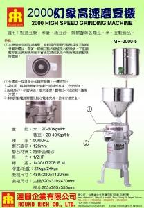 3.幻象高速磨豆機MH2005-5