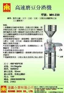 5.MH-230高速磨豆分渣機