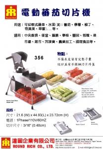 3.電動蕃茄切片機
