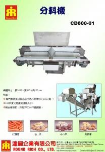 05-CD-800-01分料機