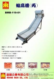 07-BMB-119-01輸高機丙