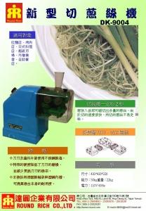 2.DK-9004A新切蔥絲機(韓製)