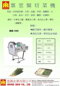 4.BM-103葉莖類切菜機