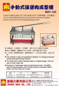 016..BMY-120手動漢堡肉成型機