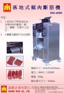 015.落地式鬆肉斷筋機BM-650D