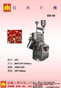037.切肉片機EH-10