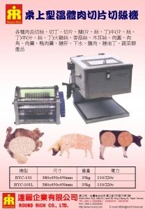 043.落地型溫體肉切片切絲機 (1)