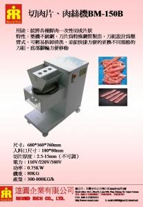 044.切肉片肉絲機BM-150B