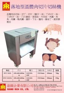 045.落地型溫體肉切片切絲機A