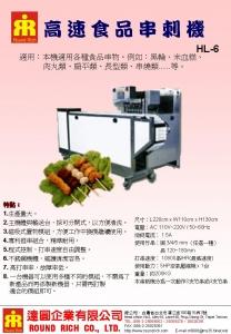 069...HL-6 高速食品串刺機