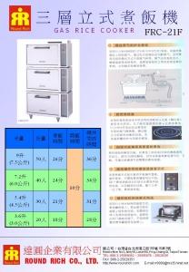 8.0三層立式煮飯機(日本富士) (1)