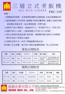 8.1三層立式煮飯機(日本富士) (2)
