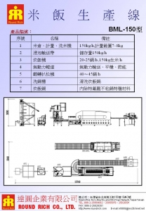 9.2BML-150自動煮飯設備(2)