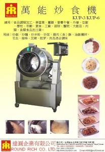 07.萬能炒食機KUP-3KUP-6