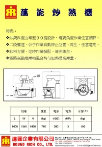 15.萬能炒熟機BS-300GP-2