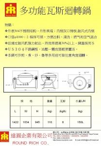 02-1.鼓風爐式瓦斯炒鍋