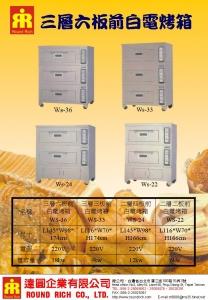 1.三層六板前白電烤箱