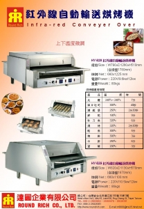 10..HY-528(HY-529)紅外線自動輸送烘烤機-上下溫度微調