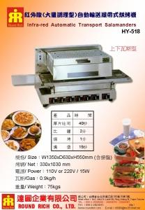 13..HY-518紅外線(大量調理型)自動輸送履帶式烘烤機