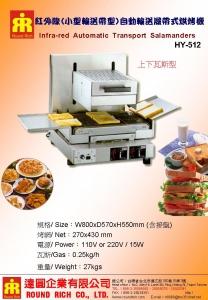 14.HY-512紅外線(小型輸送帶型)自動輸送履帶式烘烤機
