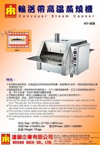 11.HY-608 輸送帶高溫蒸燒機