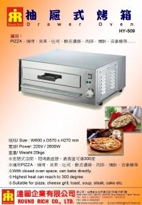 17.HY-509抽屜式烤箱