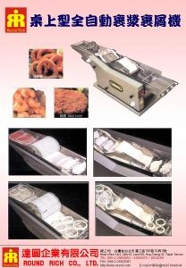 14..桌上型全自動裹漿裹屑機