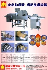 15.1全自動裹漿裹粉生產設備