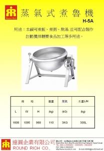 20.蒸氣式煮滷機